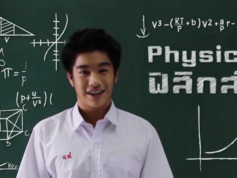 ฟิสิกส์… ง่ายนิดเดียว